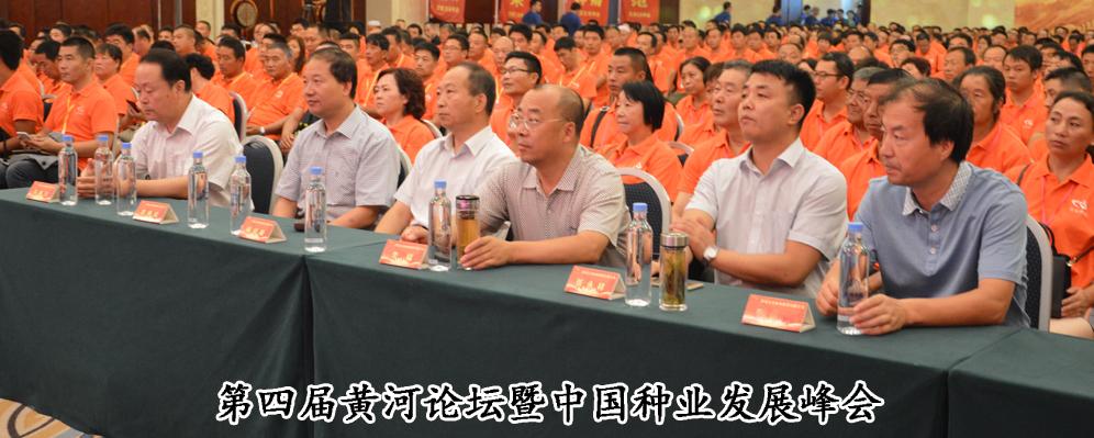 第四届黄河论坛